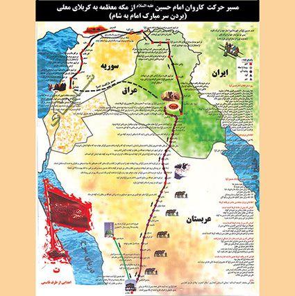مسیر حرکت  کاروان امام حسین از مکه معظمه به کربلا و شام