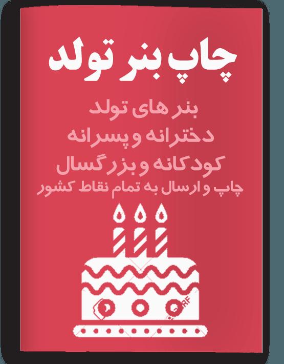 book9 آوای گلستان / طرح تولد