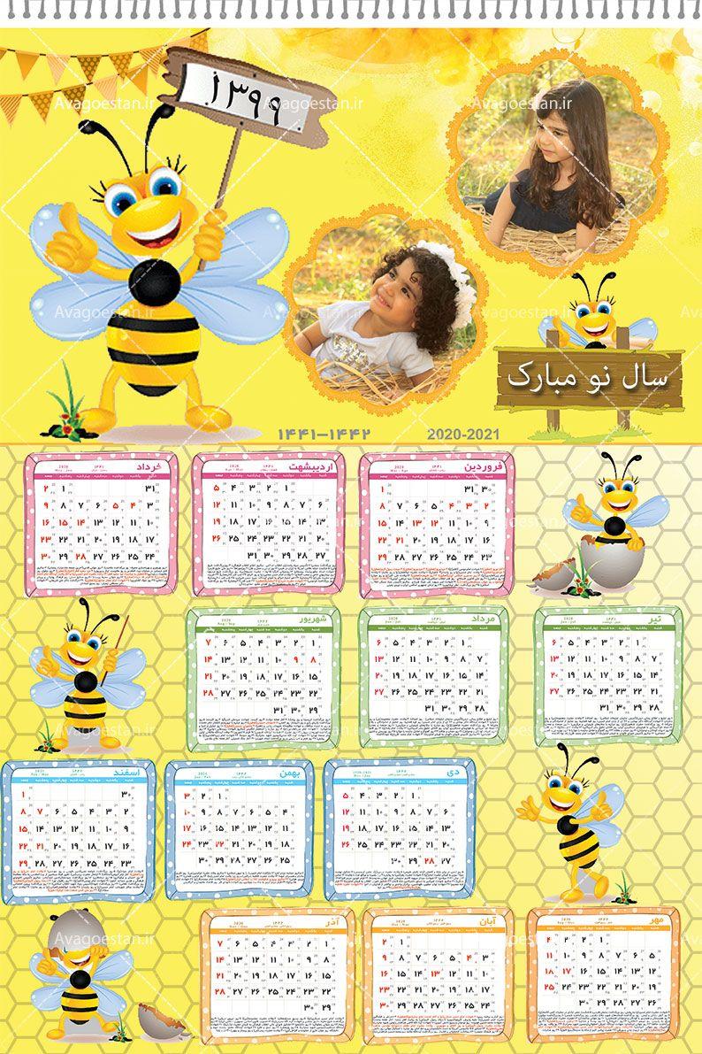 طرح  لایه باز تقویم سال 99  زنبور -012
