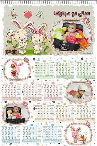 طرح  لایه باز تقویم سال 99  خرگوش ها  -013