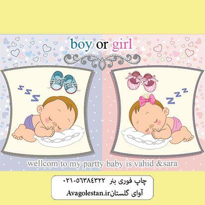 بنر تعیین بچه دختر یا پسر11