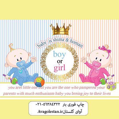 بنر تعیین بچه دختر یا پسر12