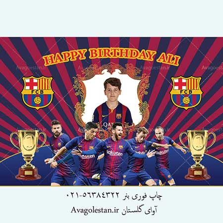 بنر تم کودک پسرانه بارسلونا 23
