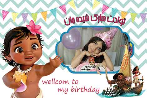 طرح بنر تولد دخترانه موآنا 104