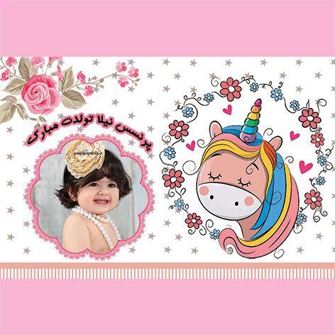 بنر تولد دخترانه یونیکورن51