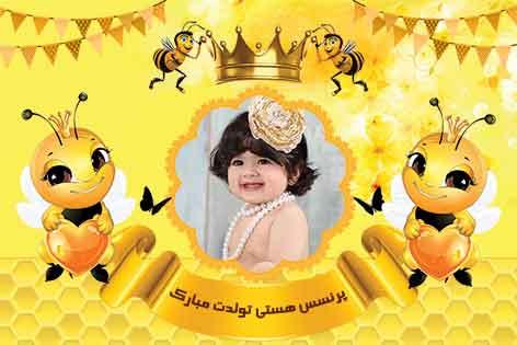 طرح بنر تولد کودک دخترانه وپسرانه زنبور 84