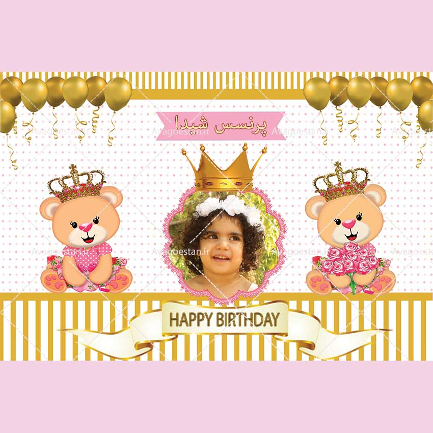 بنر تم تولد کودک دخترانه تدی21