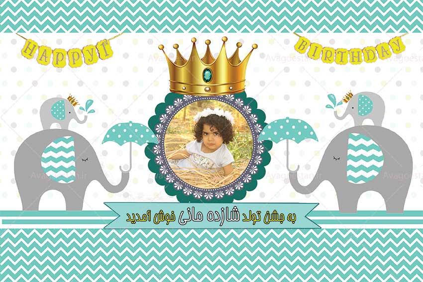 بنر تم تولد کودک فیل مانی 13