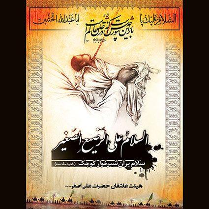 تبلیغات هیئت حضرت علی اصغر (ع) و شمایل کودک شیرخواره