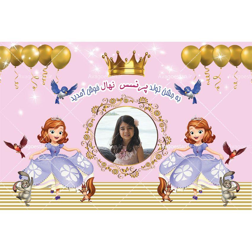 بنر تولد کودک دخترانه سوفیا 49