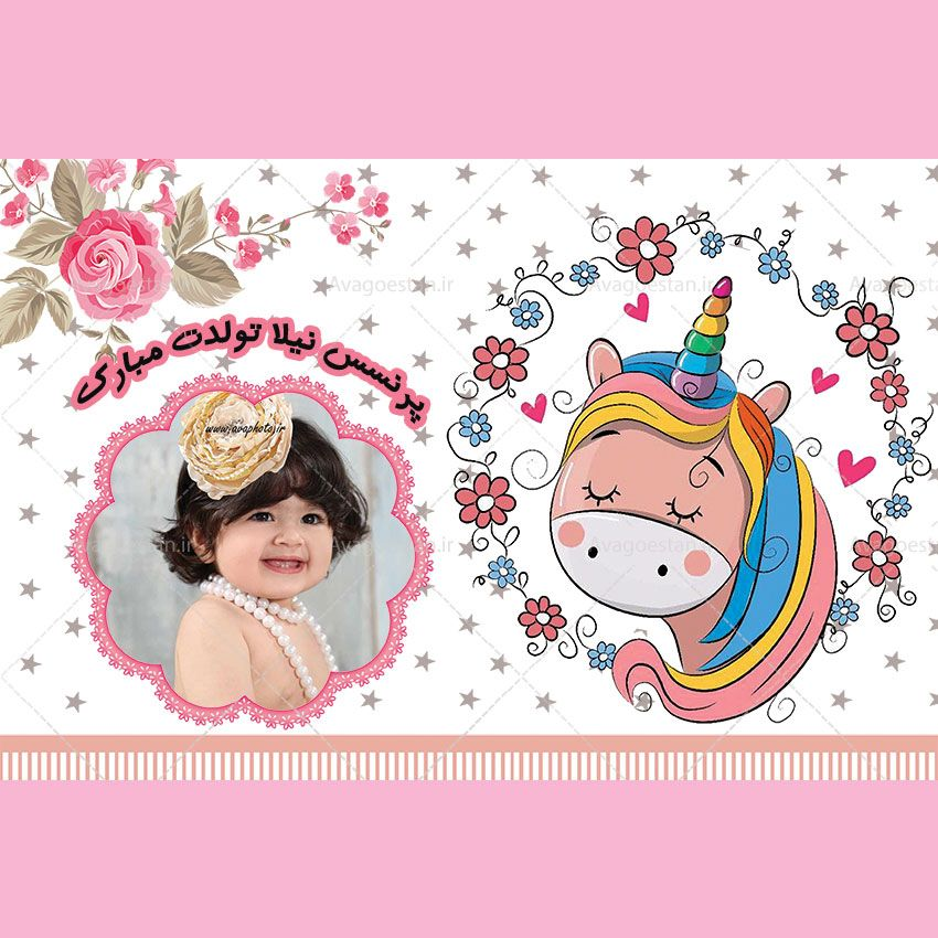 بنر تولد  کودک دخترانه اسب تک شاخ یونیکورن51