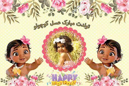 طرح بنر تولد کودک دخترانه موآنا 66