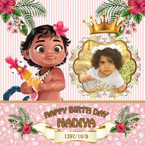 طرح بنر تولد کودک دخترانه موآنا 68