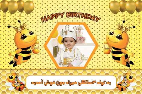 طرح بنر تولد کودک  زنبور دخترانه وپسرانه83