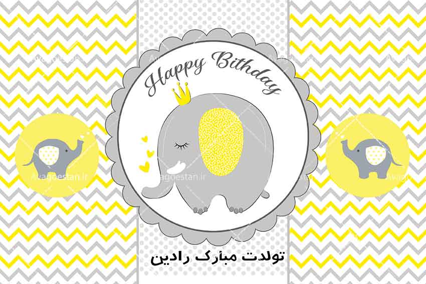 طرح بنر تولد کودک پسرانه ودخترانه فیل 96