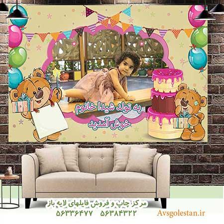 طرح تولد خرس تدی 10