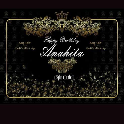 طرح تولد آناهیتا 02