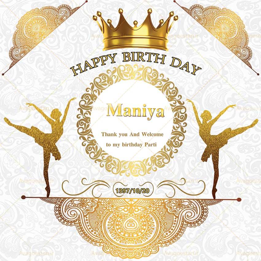 بنر تولد بزرگسال لاکچری مانیا طلایی بالرین 31